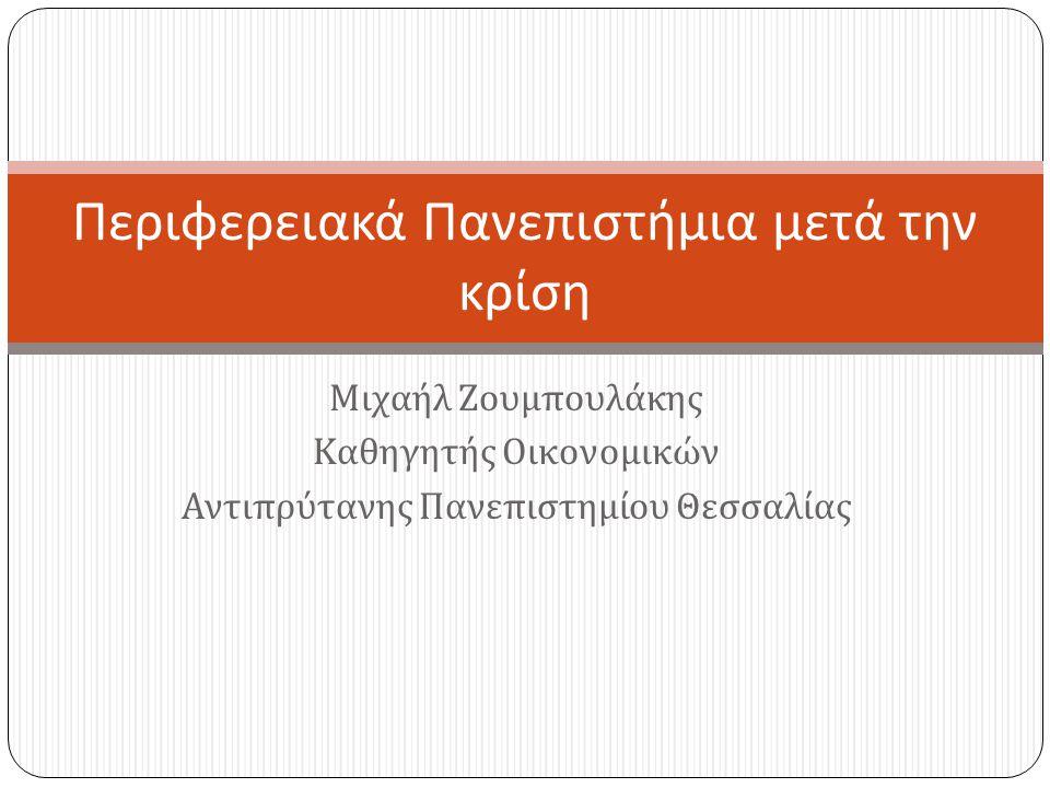 Μιχαήλ Ζουμπουλάκης Καθηγητής Οικονομικών Αντιπρύτανης Πανεπιστημίου Θεσσαλίας Περιφερειακά Πανεπιστήμια μετά την κρίση