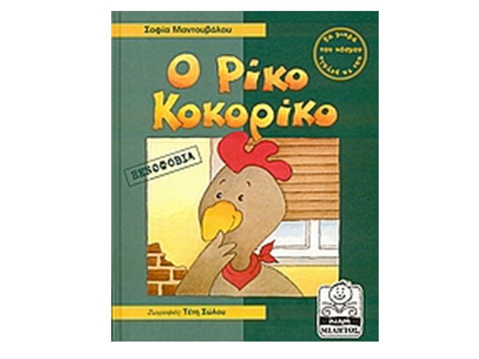 Διδασκαλία με το παραμύθι «Ο Ρίκο Κοκορίκο» Το πρώτο δίωρο της Γλώσσας η δασκάλα παρουσίασε το βιβλίο του Ρίκο στα παιδιά.