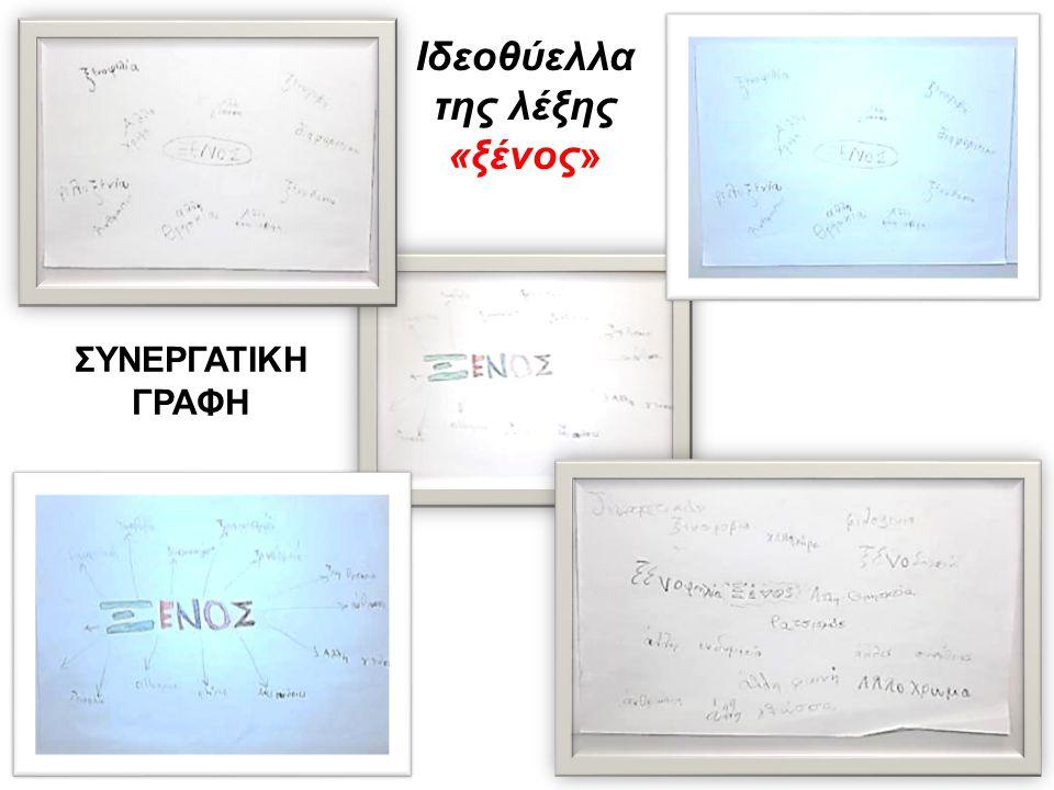 Σχέδιο εκμάθησης του γράμματος Ξ,ξ και εμπέδωσης βασικών μερών του λόγου Στόχοι : Α) Τα παιδιά Ρομά να μάθουν να αναγνωρίζουν, να διαβάζουν και να γράφουν το γράμμα Ξ και ξ.