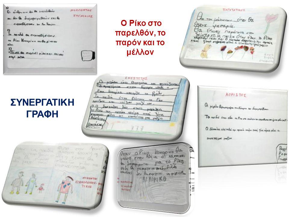Το μεγάλο βιβλίο των Σχολικών Κανόνων Ο Ρίκο και οι συμμαθητές του μίλησαν για τους κανόνες που ισχύουν σε ένα σχολικό περιβάλλον.