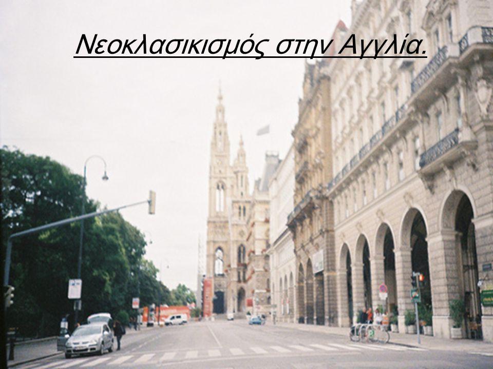 Πίνακας Περιεχομένων •Εισαγωγή •Βασικά χαρακτηριστικά •Νεοκλασικά κτίρια της Αγγλίας •Φωτογραφίες •Επίλογος •Βιβλιογραφία/ Δικτυογραφία
