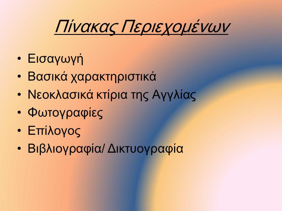 Εισαγωγή Δωρικός Ρυθμός ονομάζεται στην αρχαία ελληνική αρχιτεκτονική, και ειδικότερα στη ναοδομία, ο ρυθμός εκείνος που διακρίνεται για τη λιτότητα, την αυστηρότητα και τη μνημειακότητά του.