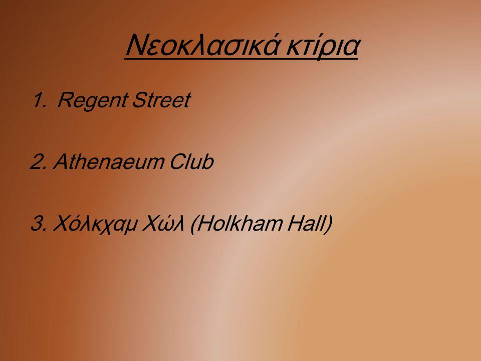 Νεοκλασικά κτίρια 1.Regent Street 2. Athenaeum Club 3. Χόλκχαμ Χώλ (Holkham Hall)
