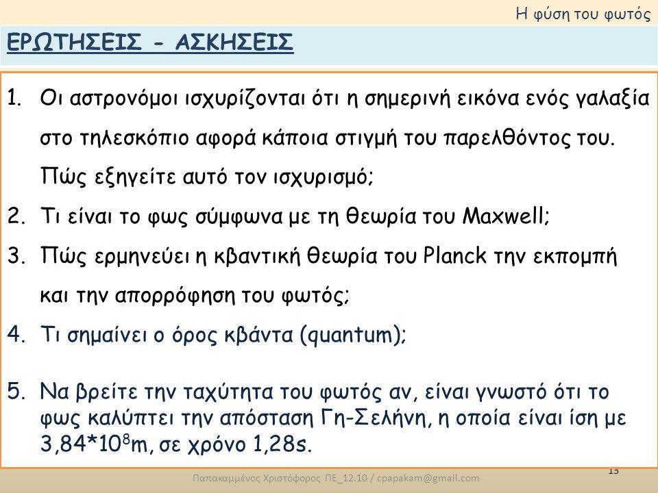13 Παπακαμμένος Χριστόφορος ΠΕ_12.10 / cpapakam@gmail.com Η φύση του φωτός 1.Οι αστρονόμοι ισχυρίζονται ότι η σημερινή εικόνα ενός γαλαξία στο τηλεσκό