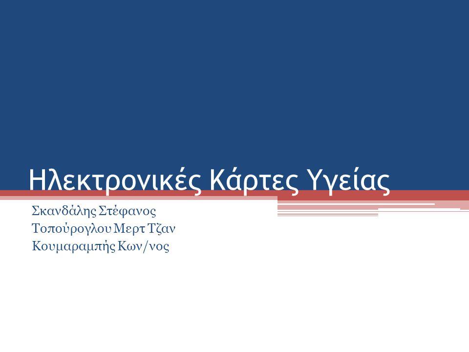 Ηλεκτρονικές Κάρτες Υγείας Σκανδάλης Στέφανος Τοπούρογλου Μερτ Τζαν Κουμαραμπής Κων/νος