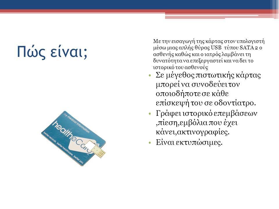 Σύγκριση με παραδοσιακή μέθοδο Παραδοσιακά Ηλεκτρονική Κάρτα Ο ηλικιωμένος ζητείται να αναφέρει στον οδοντίατρο αν πάσχει από κάποια ασθένεια ή λαμβάνει κάποια φάρμακα τα οποία επιτάσσουν τη χρήση εναλλακτικής μεθόδου χαλάρωσης του ασθενούς αλλά αυτός δε θυμάται τα τεράστια ονόματα… Ο οδοντίατρος συνδέει την κάρτα με τον προσωπικό του υπολογιστή και βλέπει αλλά και επεξεργάζεται το ιατρικό προφίλ του ηλικιωμένου.Ακολουθεί η θεραπεία.