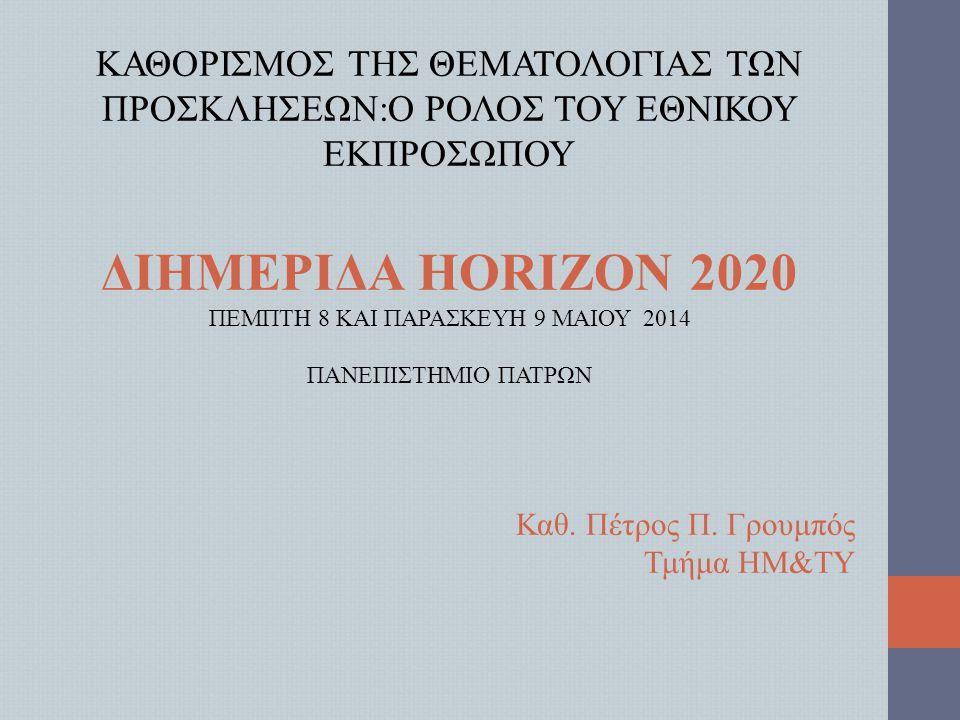 ΚΑΘΟΡΙΣΜΟΣ ΤΗΣ ΘΕΜΑΤΟΛΟΓΙΑΣ ΤΩΝ ΠΡΟΣΚΛΗΣΕΩΝ:Ο ΡΟΛΟΣ ΤΟΥ ΕΘΝΙΚΟΥ ΕΚΠΡΟΣΩΠΟΥ ΔΙΗΜΕΡΙΔΑ HORIZON 2020 ΠΕΜΠΤΗ 8 ΚΑΙ ΠΑΡΑΣΚΕΥΗ 9 ΜΑΙΟΥ 2014 ΠΑΝΕΠΙΣΤΗΜΙΟ ΠΑΤ