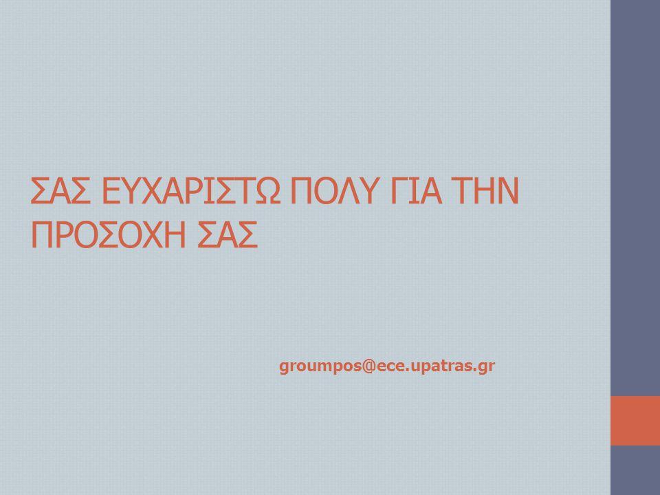 ΣΑΣ ΕΥΧΑΡΙΣΤΩ ΠΟΛΥ ΓΙΑ ΤΗΝ ΠΡΟΣΟΧΗ ΣΑΣ groumpos@ece.upatras.gr