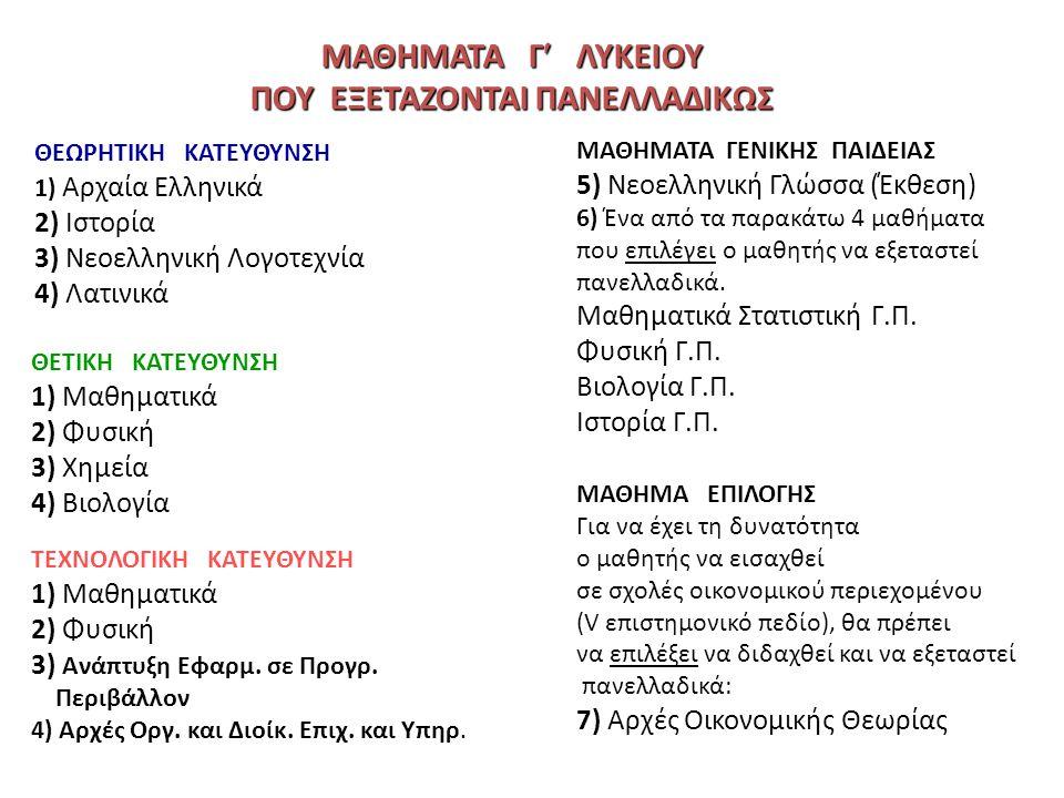 ΘΕΩΡΗΤΙΚΗ ΚΑΤΕΥΘΥΝΣΗ 1) Αρχαία Ελληνικά 2) Ιστορία 3) Νεοελληνική Λογοτεχνία 4) Λατινικά ΘΕΤΙΚΗ ΚΑΤΕΥΘΥΝΣΗ 1) Μαθηματικά 2) Φυσική 3) Χημεία 4) Βιολογία ΤΕΧΝΟΛΟΓΙΚΗ ΚΑΤΕΥΘΥΝΣΗ 1) Μαθηματικά 2) Φυσική 3) Ανάπτυξη Εφαρμ.
