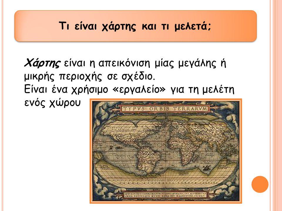 Τι είναι χάρτης και τι μελετά; Χάρτης είναι η απεικόνιση μίας μεγάλης ή μικρής περιοχής σε σχέδιο. Είναι ένα χρήσιμο «εργαλείο» για τη μελέτη ενός χώρ