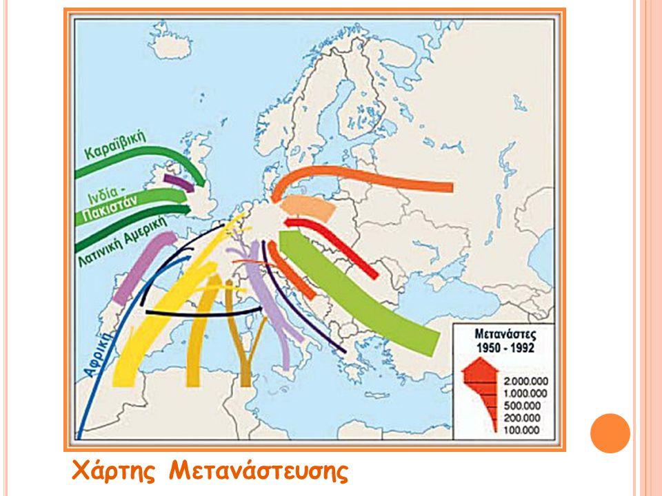 Χάρτης Μετανάστευσης