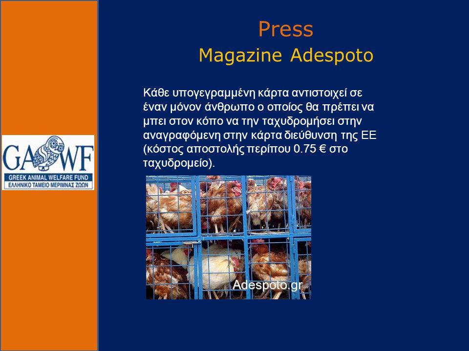 Magazine Adespoto Press Κάθε υπογεγραμμένη κάρτα αντιστοιχεί σε έναν μόνον άνθρωπο ο οποίος θα πρέπει να μπει στον κόπο να την ταχυδρομήσει στην αναγραφόμενη στην κάρτα διεύθυνση της ΕΕ (κόστος αποστολής περίπου 0.75 € στο ταχυδρομείο).