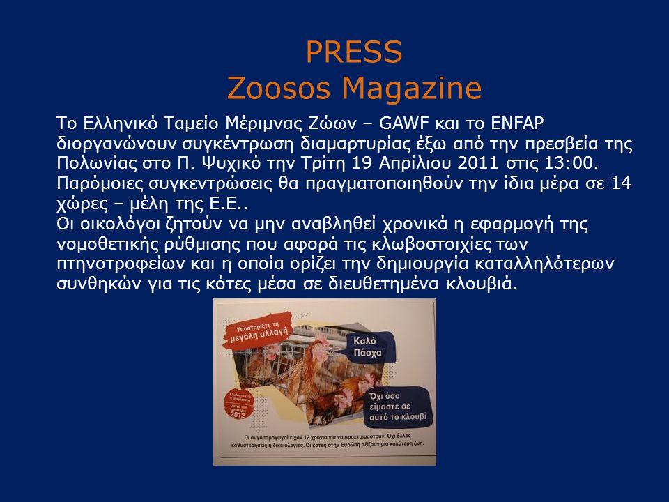 PRESS Zoosos Magazine Το Ελληνικό Ταμείο Μέριμνας Ζώων – GAWF και το ENFAP διοργανώνουν συγκέντρωση διαμαρτυρίας έξω από την πρεσβεία της Πολωνίας στο Π.