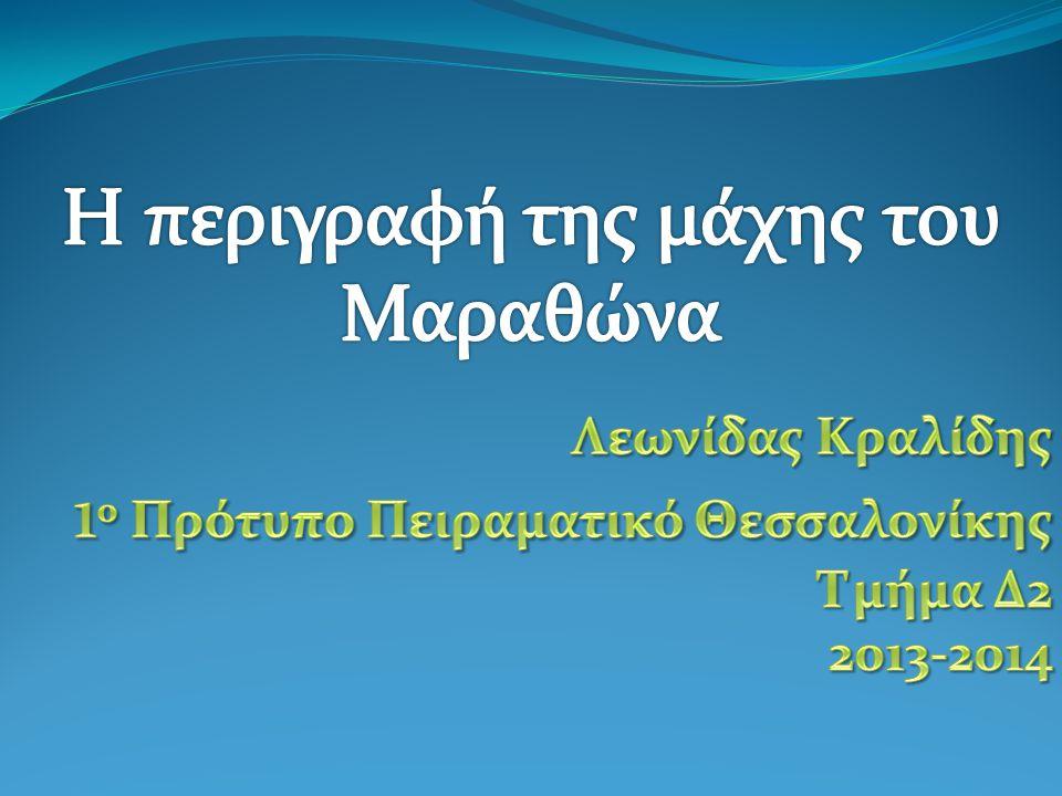 ΠΡΟΛΟΓΟΣ Σ' αυτήν την περιγραφή μάς μιλάει ένας στρατιώτης του ελληνικού στρατού που πήρε μέρος στην μάχη του Μαραθώνα.