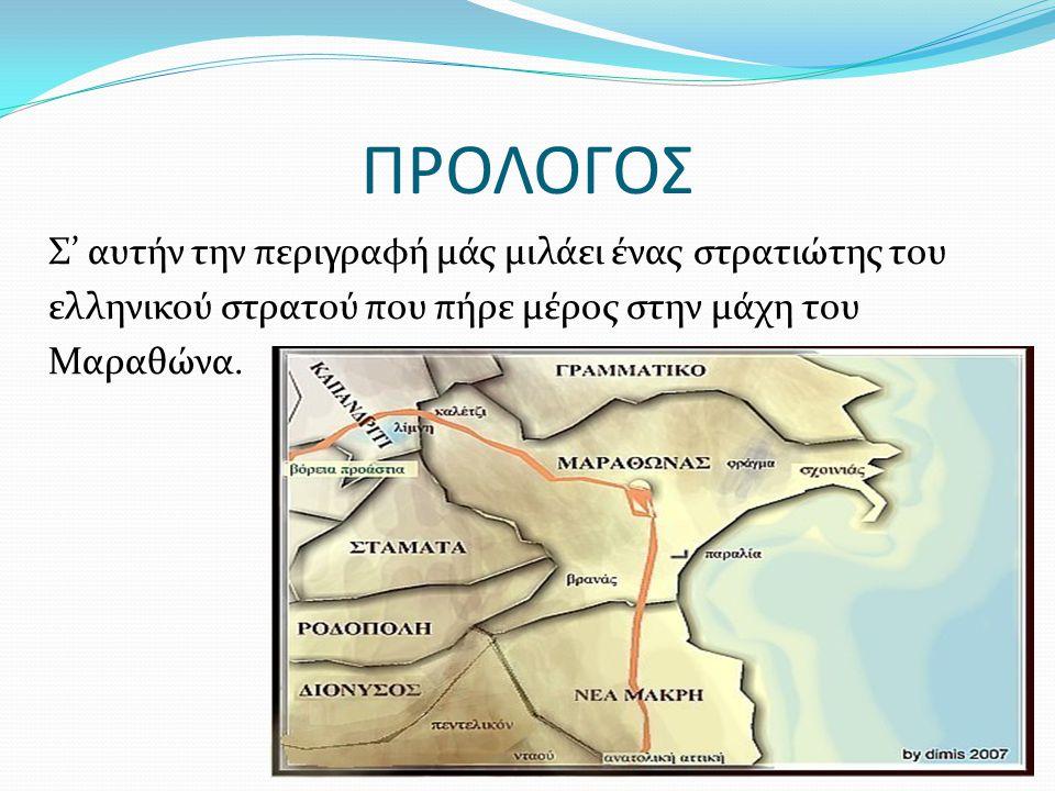 Περιγραφή της μάχης: Οι αντίπαλοι μας, οι Πέρσες προσπαθούσαν να μεγαλώσουν ακόμα περισσότερο το κράτος τους και γι' αυτό έκαναν και μια νέα εκστρατεία εναντίον μας.