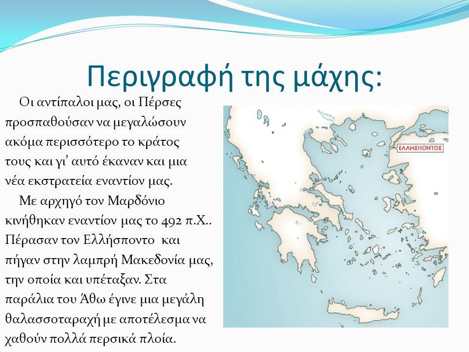 Περιγραφή της μάχης 2: Ο βασιλιάς τους, ο Δαρείος, αποφάσισε να συνεχίσει τον πόλεμο.