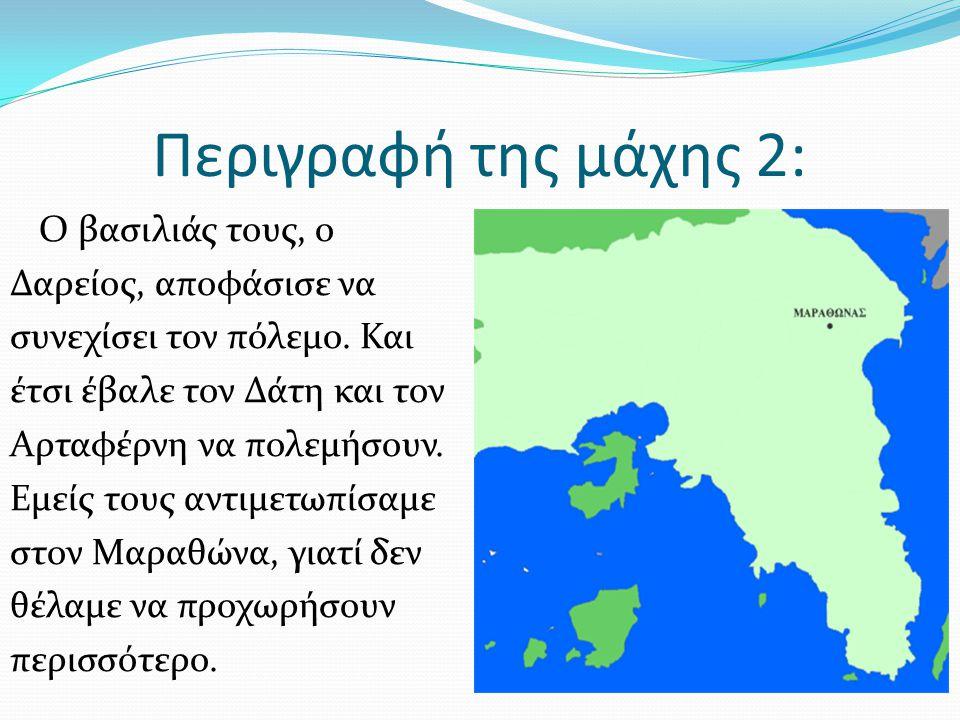 Περιγραφή της μάχης 3: Με στρατό που αποτελούνταν από δέκα χιλιάδες Αθηναίους και χίλιους Πλαταιείς και χάρι στον Μιλτιάδη, τον αρχηγό μας, που κατάστρωσε ένα σπουδαίο σχέδιο, τη λαβίδα, νικήσαμε.