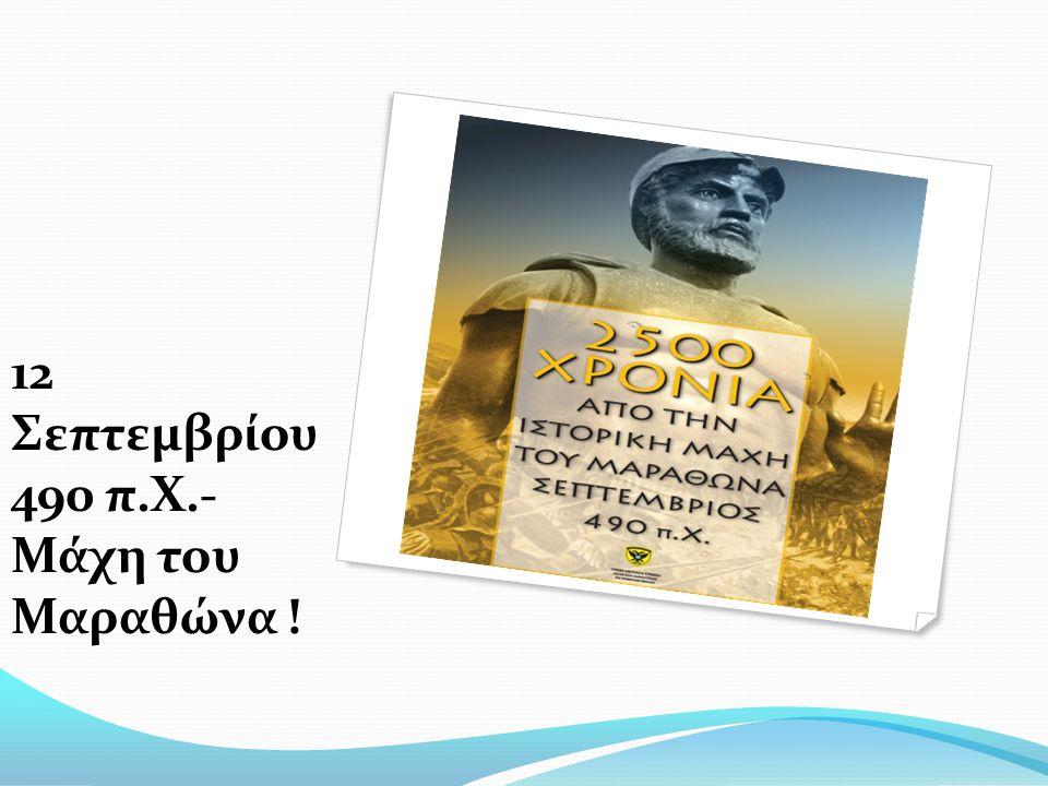 12 Σεπτεμβρίου 490 π.Χ.- Μάχη του Μαραθώνα !