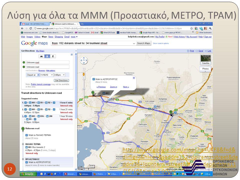 Λύση για όλα τα ΜΜΜ ( Προαστιακό, ΜΕΤΡΟ, ΤΡΑΜ ) http://www.google.com/maps?ie=UTF8&f=d& dirflg=r&hl=en&saddr=152+doiranis+street&da ddr=34+lountemi+st