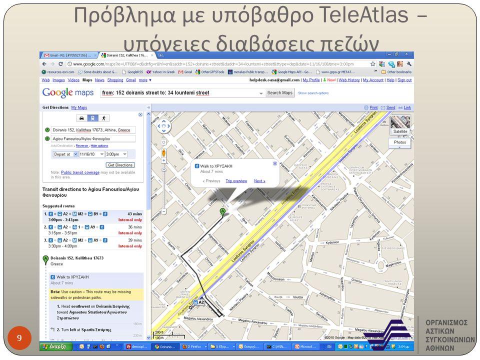 Πρόβλημα με υπόβαθρο TeleAtlas – υπόγειες διαβάσεις πεζών 9