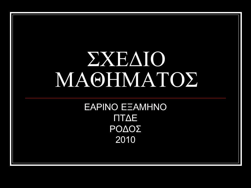 ΣΧΕΔΙΟ ΜΑΘΗΜΑΤΟΣ ΕΑΡΙΝΟ ΕΞΑΜΗΝΟ ΠΤΔΕ ΡΟΔΟΣ 2010