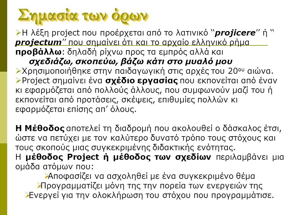 Σημασία των όρων  Η λέξη project που προέρχεται από το λατινικό ''projicere'' ή '' projectum'' που σημαίνει ότι και το αρχαίο ελληνικό ρήμα προβάλλω: