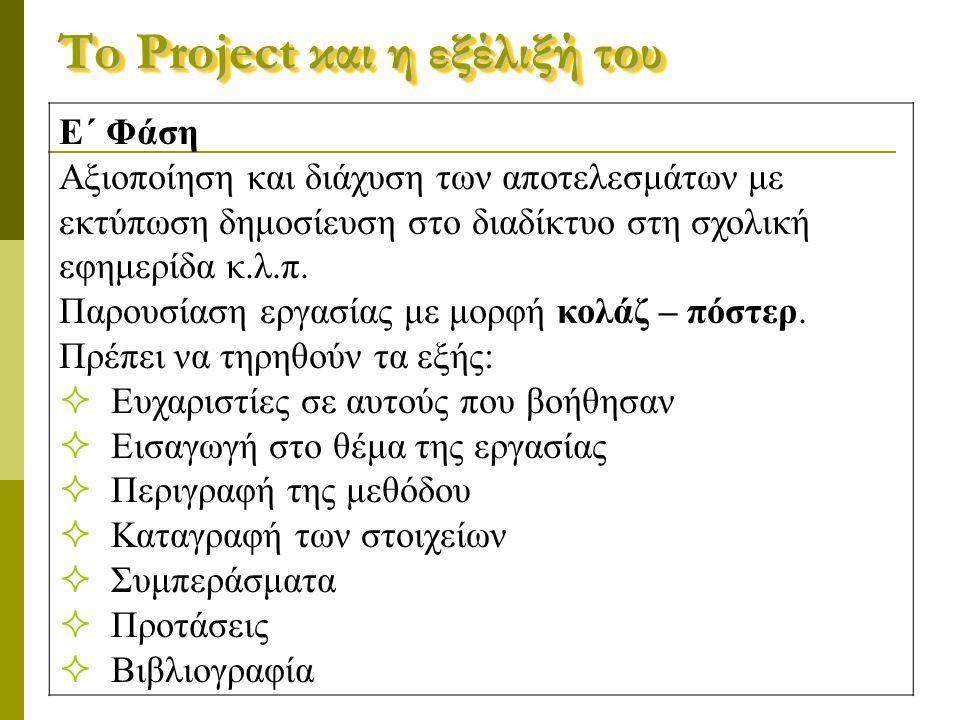 To Project και η εξέλιξή του Ε΄ Φάση Αξιοποίηση και διάχυση των αποτελεσμάτων με εκτύπωση δημοσίευση στο διαδίκτυο στη σχολική εφημερίδα κ.λ.π. Παρουσ