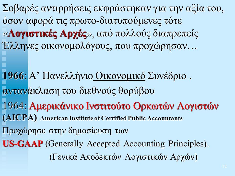 12 Σοβαρές αντιρρήσεις εκφράστηκαν για την αξία του, όσον αφορά τις πρωτο-διατυπούμενες τότε «Λογιστικές Αρχές», από πολλούς διαπρεπείς Έλληνες οικονομολόγους, που προχώρησαν… 1966: Α' Πανελλήνιο Οικονομικό Συνέδριο.