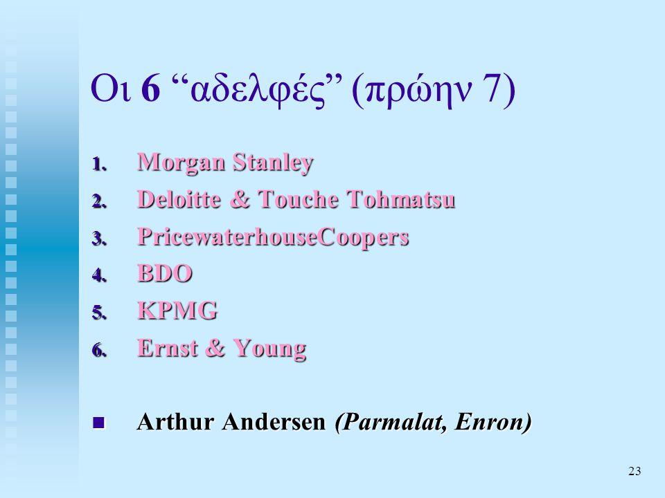 23 Οι 6 αδελφές (πρώην 7) 1.Morgan Stanley 2. Deloitte & Touche Tohmatsu 3.