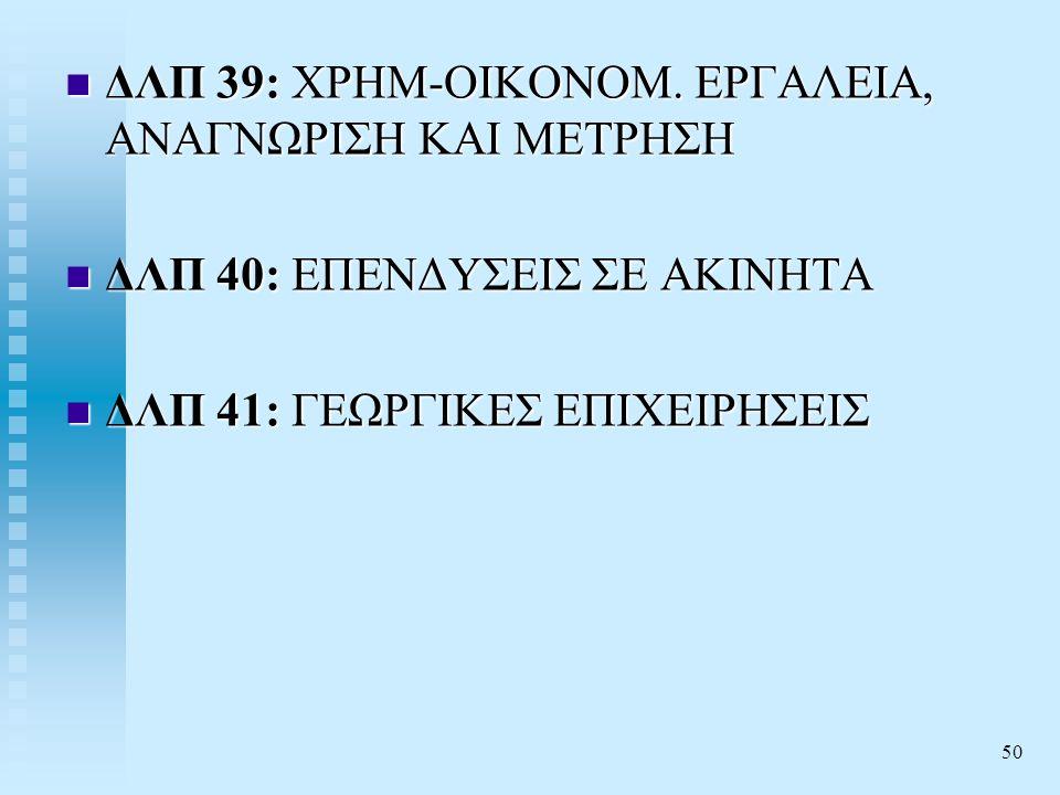 50  ΔΛΠ 39: ΧΡΗΜ-ΟΙΚΟΝΟΜ.