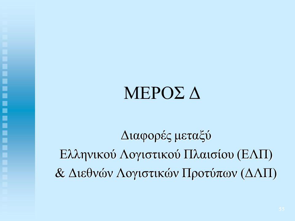 55 ΜΕΡΟΣ Δ Διαφορές μεταξύ Ελληνικού Λογιστικού Πλαισίου (ΕΛΠ) & Διεθνών Λογιστικών Προτύπων (ΔΛΠ)
