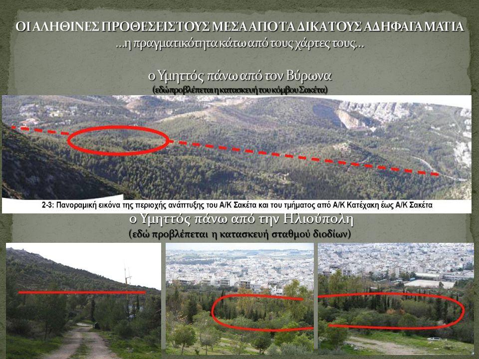 ο Υμηττός πάνω από την Ηλιούπολη ο Υμηττός πάνω από την Ηλιούπολη (εδώ προβλέπεται η κατασκευή σταθμού διοδίων)