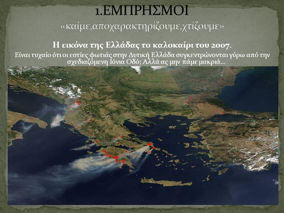 Η εικόνα της Ελλάδας το καλοκαίρι του 2007. Είναι τυχαίο ότι οι εστίες φωτιάς στην Δυτική Ελλάδα συγκεντρώνονται γύρω από την σχεδιαζόμενη Ιόνια Οδό;