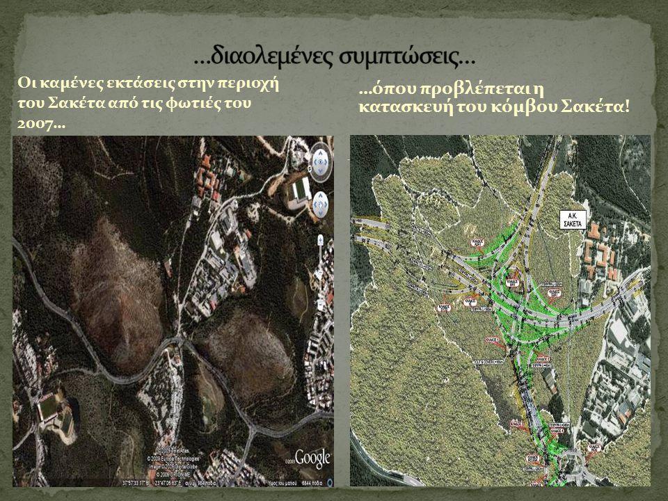 Οι καμένες εκτάσεις στην περιοχή του Σακέτα από τις φωτιές του 2007… …όπου προβλέπεται η κατασκευή του κόμβου Σακέτα!
