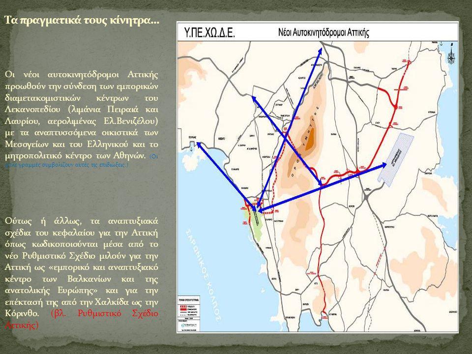 Οι νέοι αυτοκινητόδρομοι Αττικής προωθούν την σύνδεση των εμπορικών διαμετακομιστικών κέντρων του Λεκανοπεδίου (λιμάνια Πειραιά και Λαυρίου, αερολιμέν
