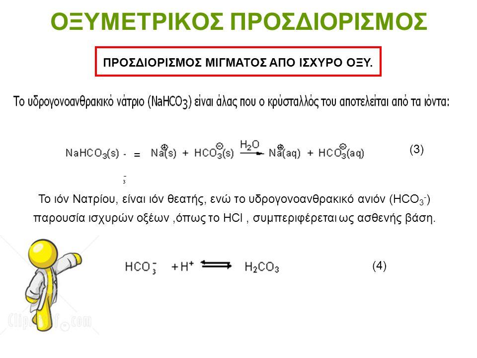 ΟΞΥΜΕΤΡΙΚΟΣ ΠΡΟΣΔΙΟΡΙΣΜΟΣ ΠΡΟΣΔΙΟΡΙΣΜΟΣ ΜΙΓΜΑΤΟΣ ΑΠΟ ΙΣΧΥΡΟ ΟΞΥ. Το μίγμα των δύο αλάτων προσδιορίζεται οξυμετρικά με πρότυπο διάλυμα HCl Το Νa 2 CO 3