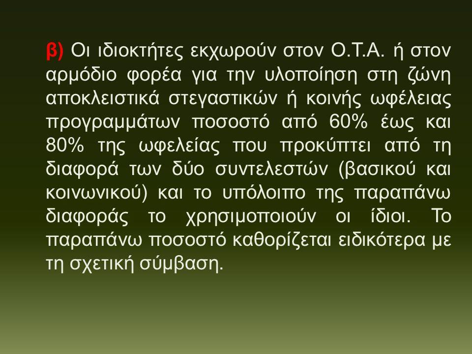 β) Οι ιδιοκτήτες εκχωρούν στον Ο.Τ.Α.