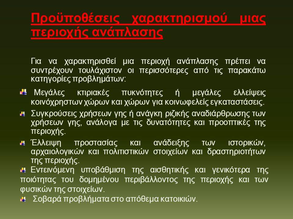 Συνέπειες Χαρακτηρισμού Οικοδομικού Τετραγώνου Με τη πράξη χαρακτηρισμού του Ο.Τ.