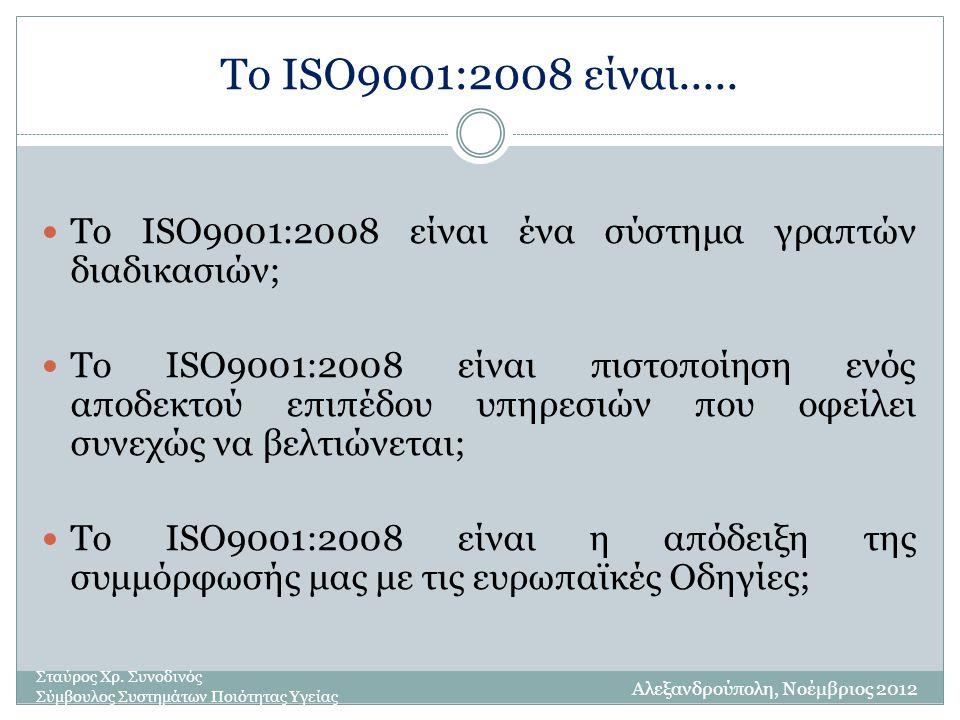 Το ISO9001:2008 είναι.....  Το ISO9001:2008 είναι ένα σύστημα γραπτών διαδικασιών;  Το ISO9001:2008 είναι πιστοποίηση ενός αποδεκτού επιπέδου υπηρεσ