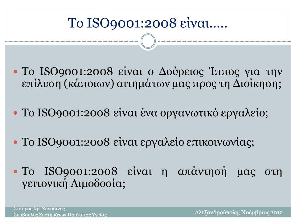 Το ISO9001:2008 είναι.....  Το ISO9001:2008 είναι ο Δούρειος Ίππος για την επίλυση (κάποιων) αιτημάτων μας προς τη Διοίκηση;  Το ISO9001:2008 είναι