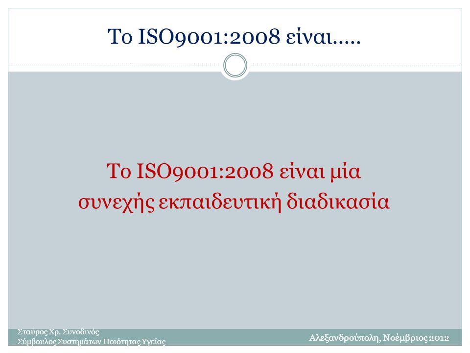 Το ISO9001:2008 είναι..... Το ISO9001:2008 είναι μία συνεχής εκπαιδευτική διαδικασία Σταύρος Χρ. Συνοδινός Σύμβουλος Συστημάτων Ποιότητας Υγείας Αλεξα