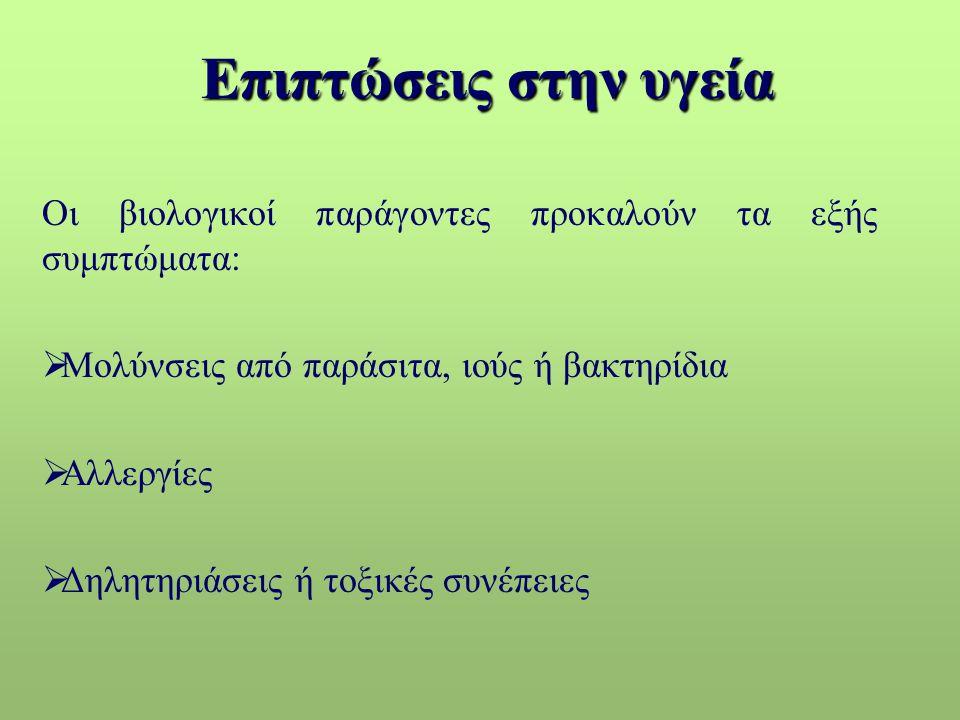 Ασθένεια των λεγεωναρίων Το βακτηρίδιο που την προκαλεί είναι η Pneumophila Legionella.