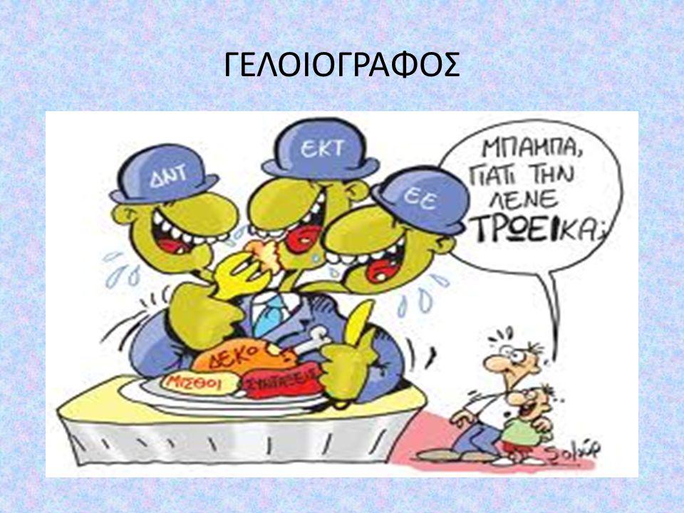 ΣΚΙΤΣΟΓΡΑΦΟΣ