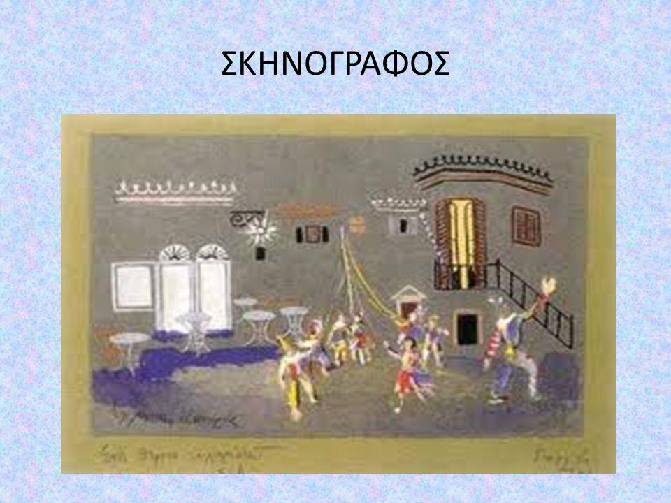 ΓΕΛΟΙΟΓΡΑΦΟΣ