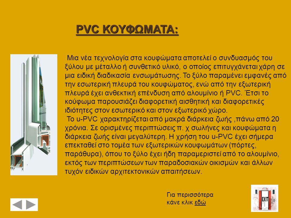 PVC ΚΟΥΦΩΜΑΤΑ: Μια νέα τεχνολογία στα κουφώματα αποτελεί ο συνδυασμός του ξύλου με μέταλλο ή συνθετικό υλικό, ο οποίος επιτυγχάνεται χάρη σε μια ειδική διαδικασία ενσωμάτωσης.