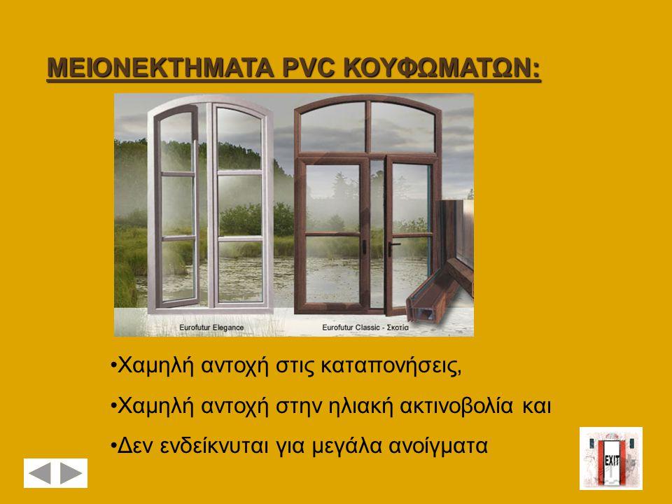 ΜΕΙΟΝΕΚΤΗΜΑΤΑ PVC ΚΟΥΦΩΜΑΤΩΝ: •Χαμηλή αντοχή στις καταπονήσεις, •Χαμηλή αντοχή στην ηλιακή ακτινοβολία και •Δεν ενδείκνυται για μεγάλα ανοίγματα