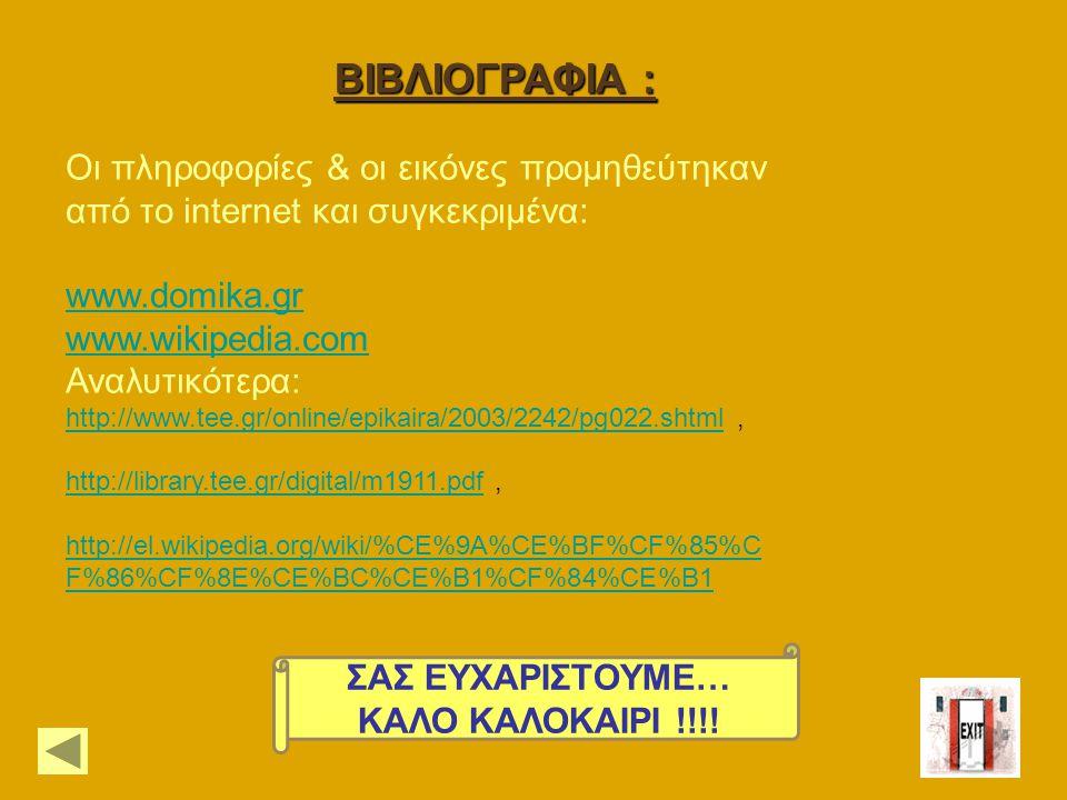 ΒΙΒΛΙΟΓΡΑΦΙΑ : Οι πληροφορίες & οι εικόνες προμηθεύτηκαν από το internet και συγκεκριμένα: www.domika.gr www.wikipedia.com Αναλυτικότερα: http://www.tee.gr/online/epikaira/2003/2242/pg022.shtmlhttp://www.tee.gr/online/epikaira/2003/2242/pg022.shtml, http://library.tee.gr/digital/m1911.pdfhttp://library.tee.gr/digital/m1911.pdf, http://el.wikipedia.org/wiki/%CE%9A%CE%BF%CF%85%C F%86%CF%8E%CE%BC%CE%B1%CF%84%CE%B1 ΣΑΣ ΕΥΧΑΡΙΣΤΟΥΜΕ… ΚΑΛΟ ΚΑΛΟΚΑΙΡΙ !!!!