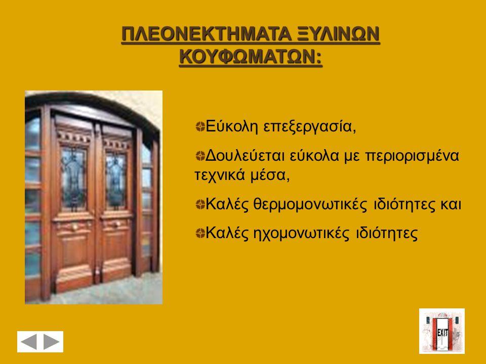 Τα κύρια προβλήματα που εμφανίζονται στο ξύλο σχετίζονται κυρίως με την υγρασία.