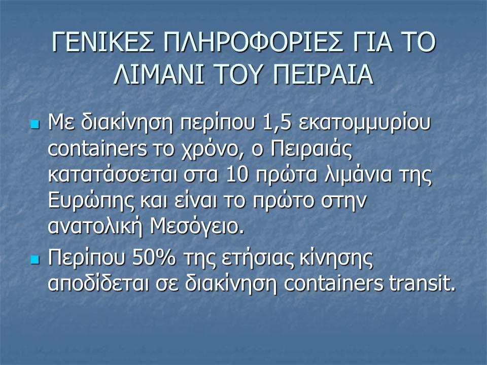ΓΕΝΙΚΕΣ ΠΛΗΡΟΦΟΡΙΕΣ ΓΙΑ ΤΟ ΛΙΜΑΝΙ ΤΟΥ ΠΕΙΡΑΙΑ  Με διακίνηση περίπου 1,5 εκατομμυρίου containers το χρόνο, ο Πειραιάς κατατάσσεται στα 10 πρώτα λιμάνια της Ευρώπης και είναι το πρώτο στην ανατολική Μεσόγειο.