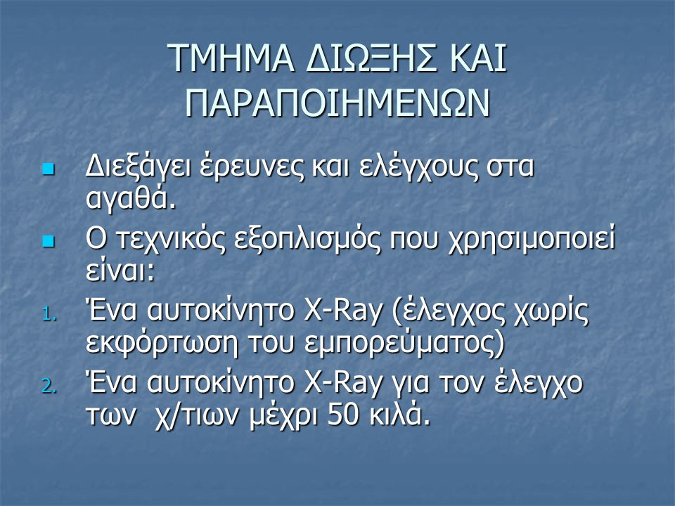 Η ΛΕΙΤΟΥΡΓΙΑ ΤΟΥ ΤΜΗΜΑΤΟΣ  Καθημερινός έλεγχος containers με προορισμό την Ελλάδα, αλλά και transit.